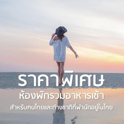 โปรโมชั่นห้องพัก งานไทยเที่ยวไทยครั้งที่ 52