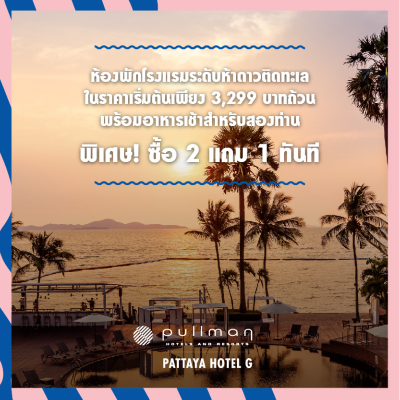 (POST) THAI TIEW THAI - BEST BEACH VACAY OFFER