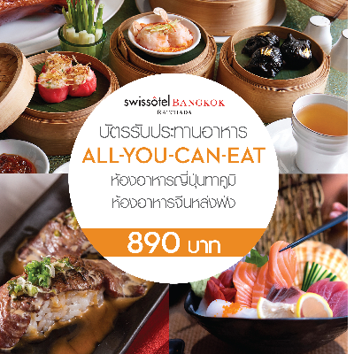 Dining voucher at Swissotel Bangkok Ratchada