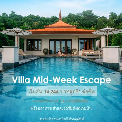 Trisara Villa Mid-Week Escape Gift Card
