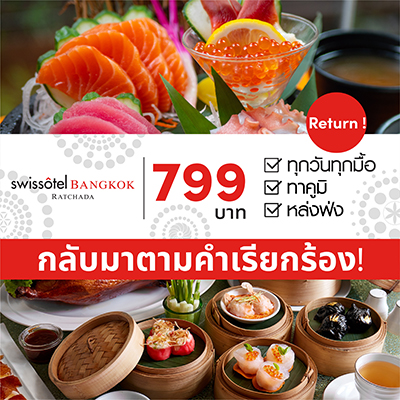 ONE FOR ALL at THB 799 Returns- All You Can Eat - Loong Foong or Takumi