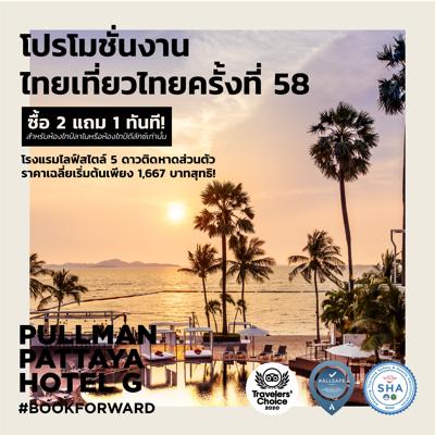 Thai Tiew Thai#58 offers at Pullman Pattaya Hotel G