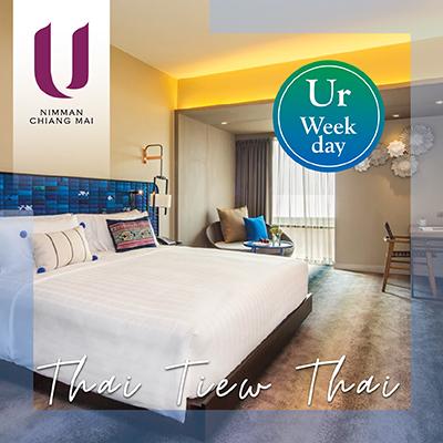 Thai Tiew Thai | Ur Weekday | U Nimman Chiang Mai - U Hotels & Resorts