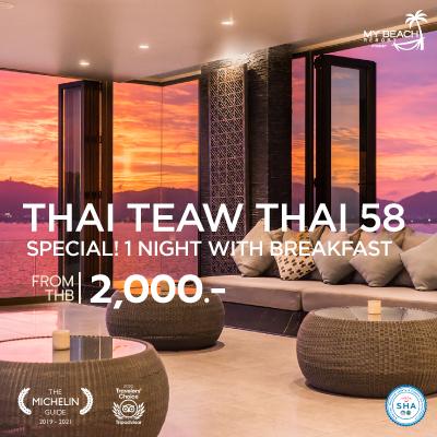 My Beach Resort Phuket - Thai Teaw Thai 58