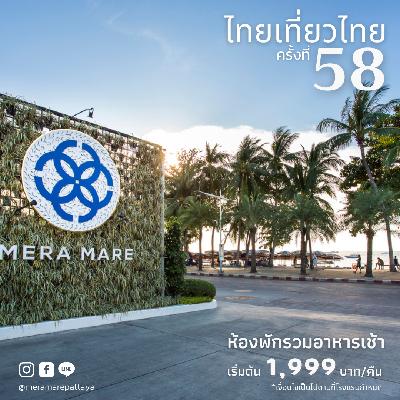 Thai Tiew Thai 58 | Mera Mare Pattaya