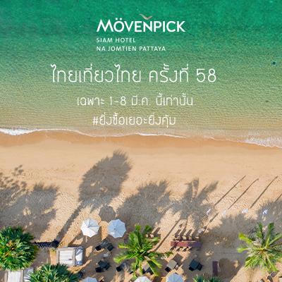 58th Thai Tiew Thai - Mövenpick Siam Hotel Na Jomtien Pattaya (Stay 1 Apr -31 Dec '21)