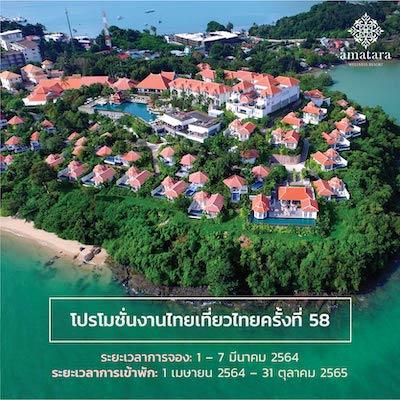 58th Thai Tiew Thai at Amatara Wellness Resort