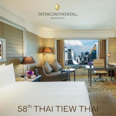 InterContinental Bangkok | 58th Thai Tiew Thai